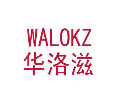 华洛滋-WALOKZ