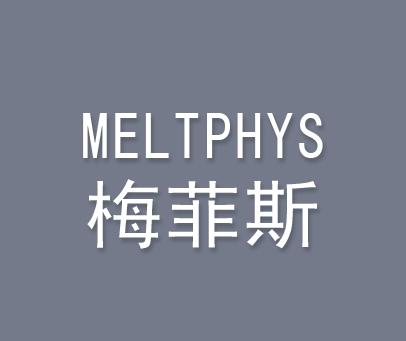 梅菲斯-MELTPHYS