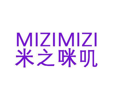 米之咪叽-MIZIMIZI