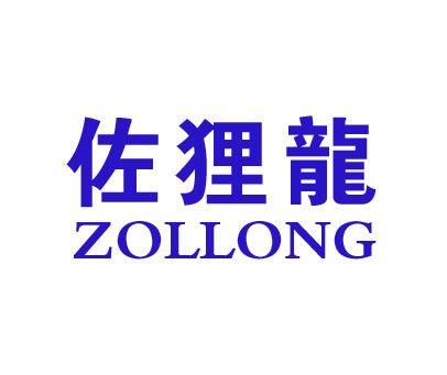 佐狸龙-ZOLLONG
