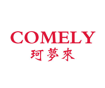 珂梦来-COMELY