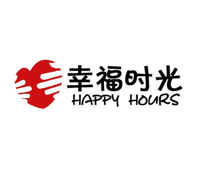 幸福时光-HAPPYHOURS
