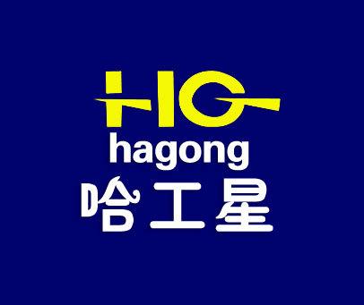 哈工星-HG-HAGONG