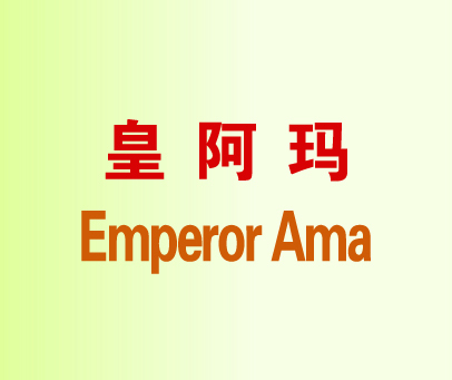 皇阿玛-EMPERORAMA