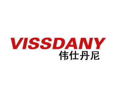 伟仕丹尼-VISSDANY