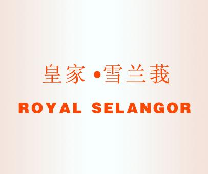 皇家雪兰莪-ROYALSELANGOR