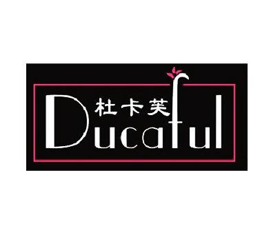 杜卡芙-DUCAFUL