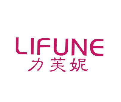 力芙妮-LIFUNE
