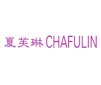 夏芙琳-CHAFULIN