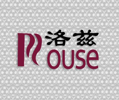 洛兹-ROUSE