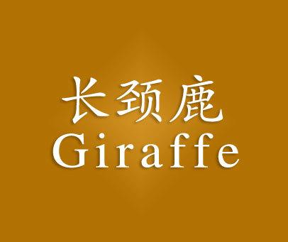 长颈鹿-GIRAFFE