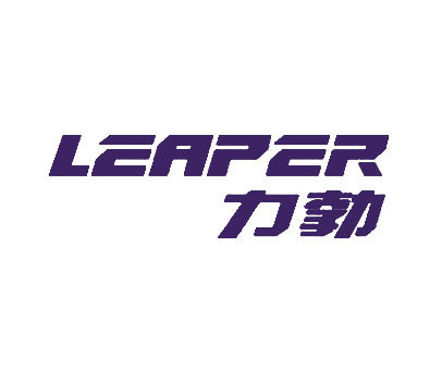 力勃-LEAPER