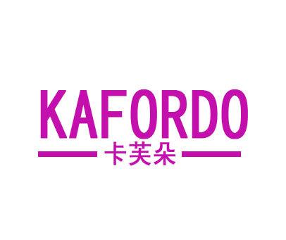 卡芙朵-KAFORDO