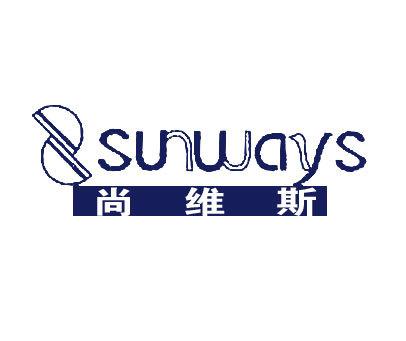 尚维斯-SUNWAYS