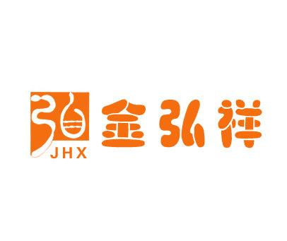 金弘祥-JHX