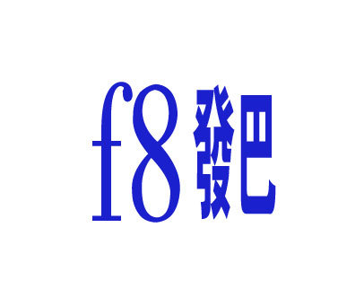 发巴-F-8