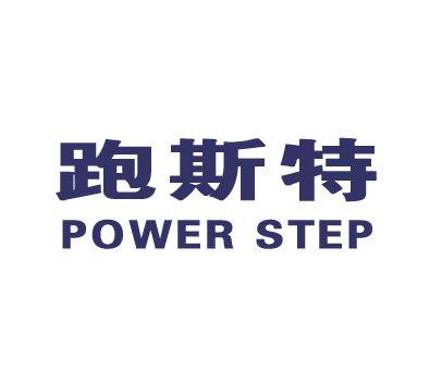 跑斯特-POWERSTEP
