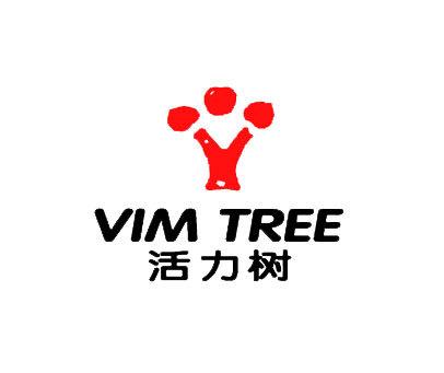 活力树-VIMTREE