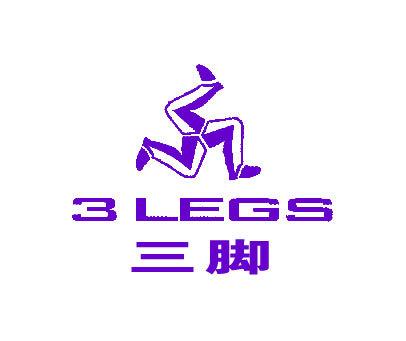 三脚-LEGS-3