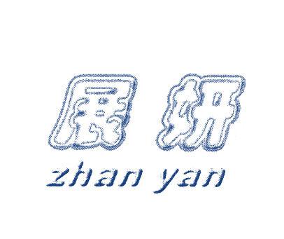 展妍-ZHANYAN