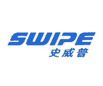 史威普-SWIPE