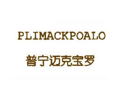 普宁迈克宝罗-PLIMACKPOALO