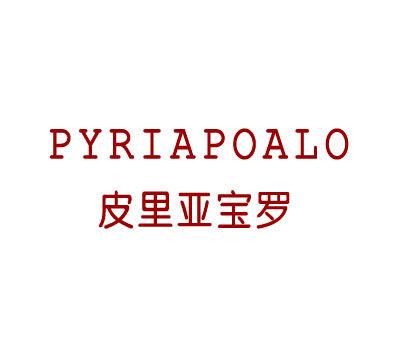 皮里亚宝罗-PYRIAPOALO