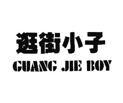 逛街小子-GUANGJIEBOY