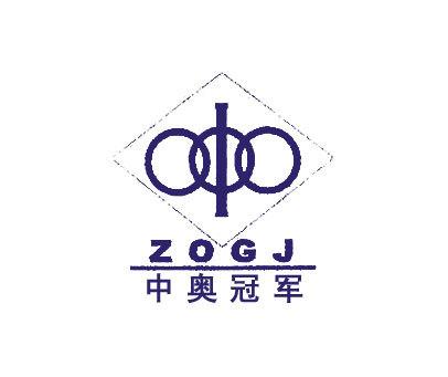 中奥冠军-ZOGJ