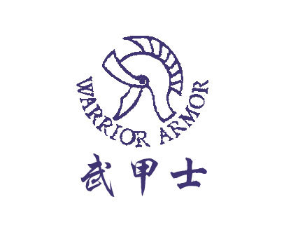 武甲士-WARRIORARMOR