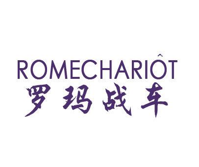 罗玛战车-ROMECHARIOT
