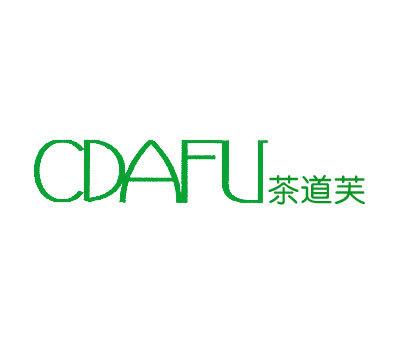 茶道芙-CDAFU