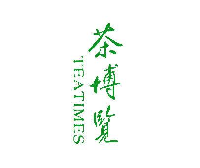 茶博覽-TEATIMES