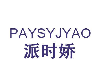 派时娇-PAYSYJYAO