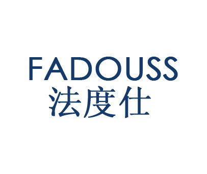 法度仕-FADOUSS