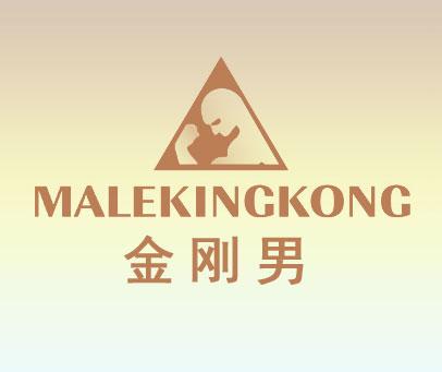金剛男-MALEKINGKONG