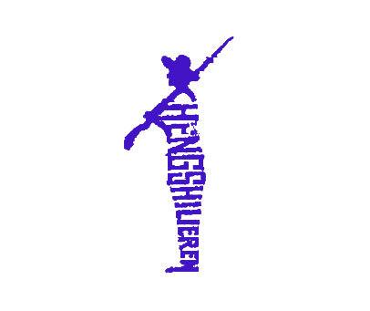 HENGSHILIEREN