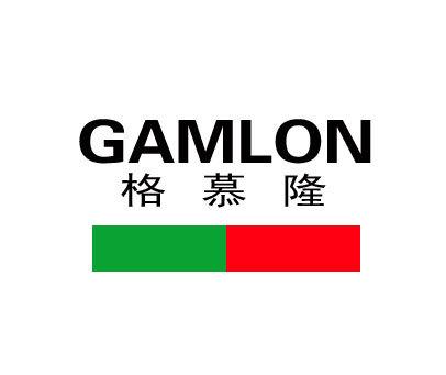 格慕隆-GAMLON