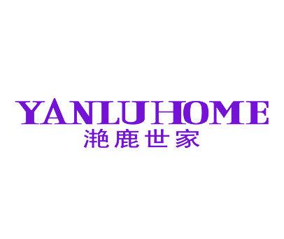 滟鹿世家-YANLUHOME