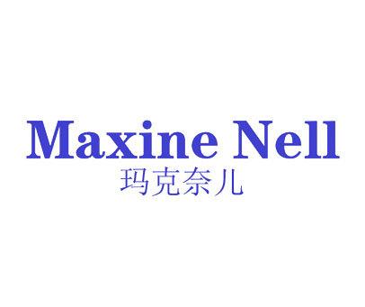 玛克奈儿-MAXINENELL