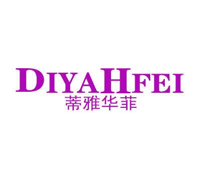 蒂雅华菲-DIYAHFEI