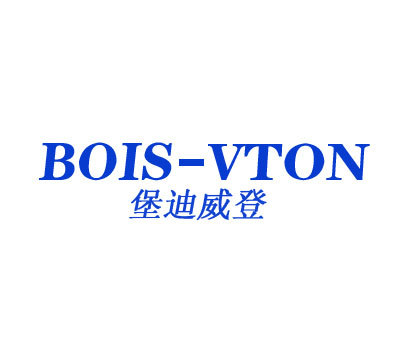 堡迪威登-BOISVTON
