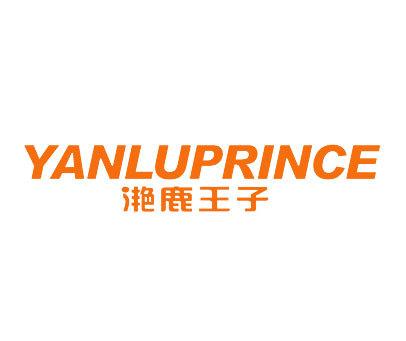 滟鹿王子-YANLUPRINCE