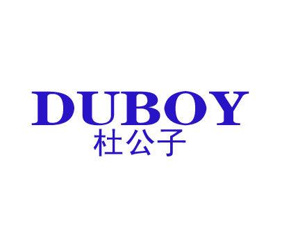 杜公子-DUBOY