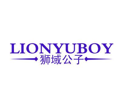 狮域公子-LIONYUBOY