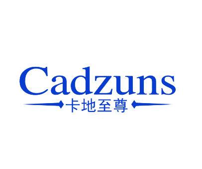 卡地至尊-CADZUNS