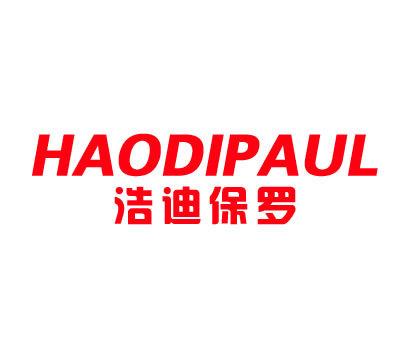 浩迪保罗-HAODIPAUL