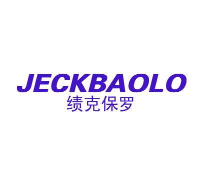 绩克保罗-JECKBAOLO