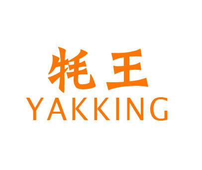 牦王-YAKKING