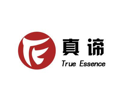 真谛-TRUEESSENCE